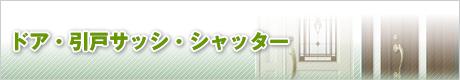 リフォーム 神奈川 お問合せはこちら